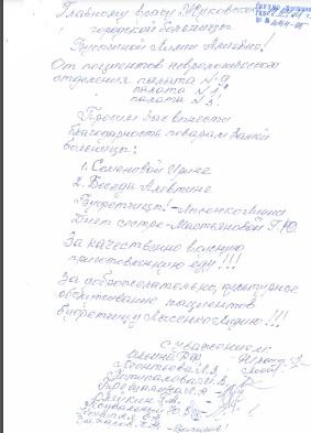 Главному врачу Жуковского городской клинической больницы Бусыгиной Лилии Алиевне! От пациентов неврологического отделения, палаты № 1,3,9.