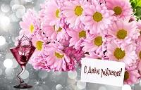В апреле дни рождения отпраздновали 143 работника Жуковской ГКБ. Желаем всем здоровья, счастья, успехов, а также с удовольствием присоединяемся к пожеланиям и поздравлениям! Посмотреть список именинников можно