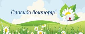 Благодарность врачам инфекционного отделения для лечения COVID-19 №2 Жуковской городской клинической больницы: