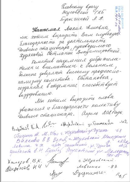 Уважаемая Лилия Алиевна, мы хотим выразить благодарность за деятельность дневного стационара, руководимого Худяковой Светланой Владимировной.