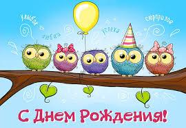 В июне дни рождения отпраздновали 120 работников Жуковской ГКБ. От всей души желаем всем им здоровья, счастья, успехов, а также с удовольствием присоединяемся к пожеланиям и поздравлениям! Посмотреть список именинников можно