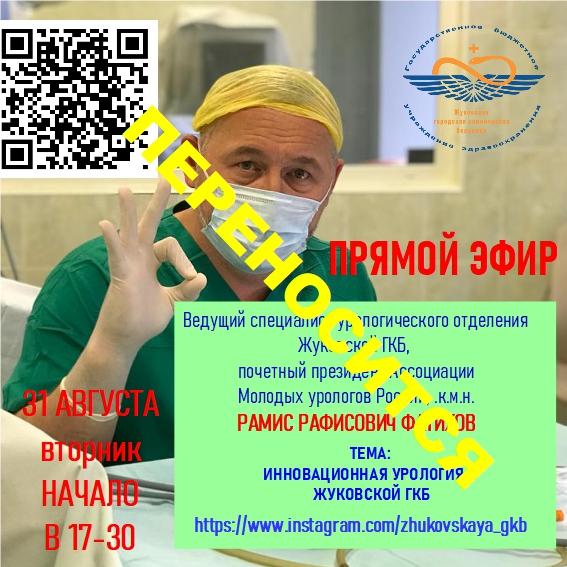 Внимание, запланированный на сегодня, 31.08.2021 года в 17-30 прямой эфир с урологом Жуковской ГКБ Рамисом Фатиховым переносится.