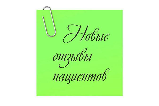 Отзывы на работу Жуковской ГКБ с официального сайта Жуковской ГКБ