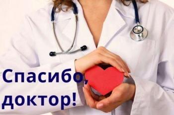 На электронную почту главного врача Лилии Алиевны Бусыгиной пришли благодарственные письма в адрес сотрудников больницы.