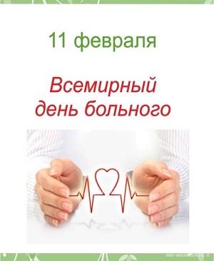 11 февраля в международном календаре обозначен как Всемирный день больного (World Day of the Sick).