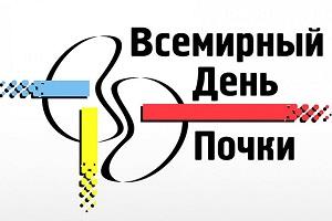 Всемирный день почки (World Kidney Day) отмечается ежегодно с 2006 года во второй четверг марта с целью привлечения внимания к проблеме роста количества людей с заболеваниями почек.