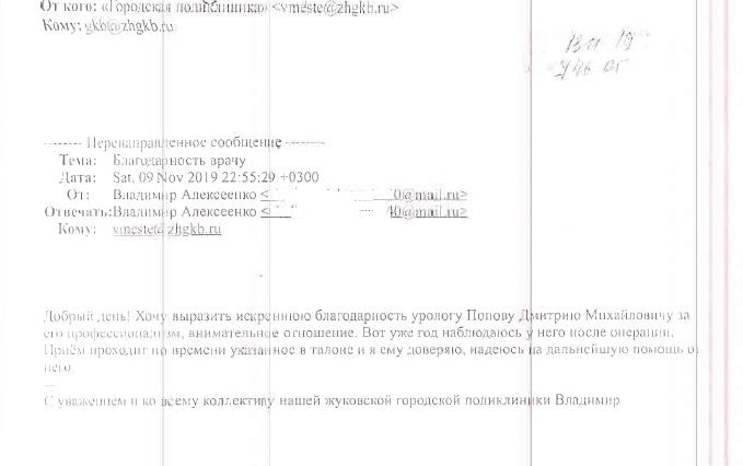 Добрый день! Хочу выразить искреннюю благодарность урологу Попову Дмитрию Михайловичу