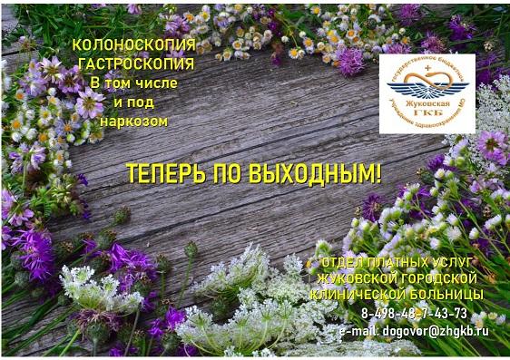 ВНИМАНИЕ! ВАЖНО! В Жуковской городской клинической больнице эзофагогастродуоденоскопия (ЭГДС) и колоноскопия