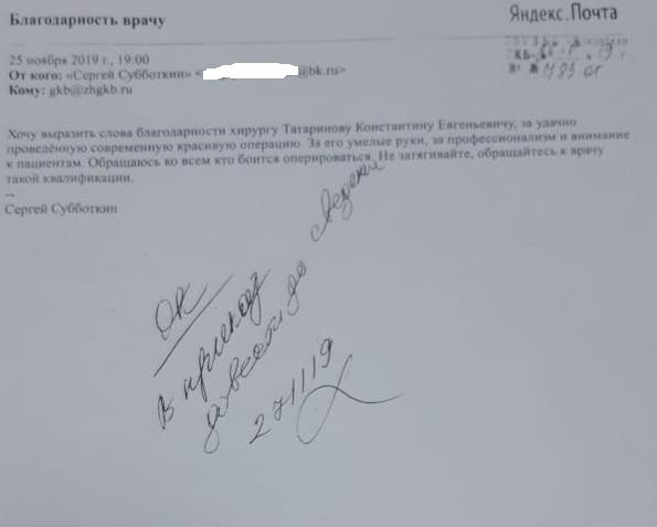 Хочу выразить слова благодарности хирургу Татаринову Константину Евгеньевичу, за удачно проведенную современную красивую операцию
