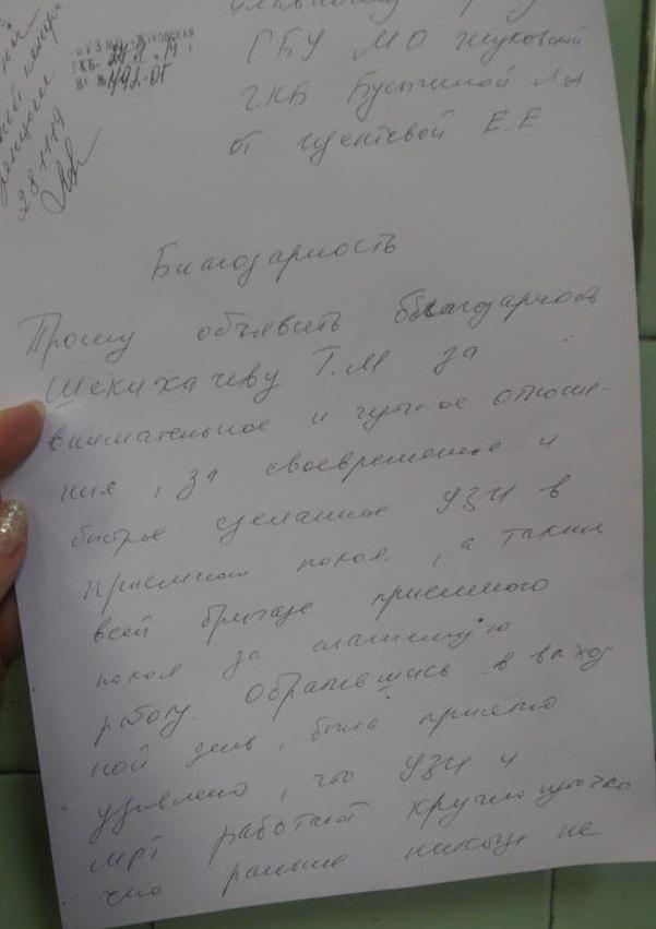 Прошу объявить благодарность Шекихачеву Т.М   за внимательное и чуткое отношение,