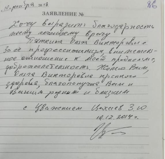 Хочу выразить благодарность моему лечащему врачу Пяткиной Ольге Викторовне.