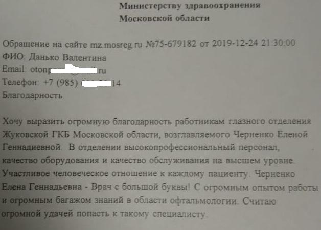 Хочу выразить благодарность работникам глазного отделения Жуковской ГКБ Московской области, возглавляемого Черненко Еленой Геннадьевной.