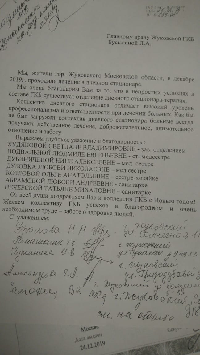 Мы жители гор. Жуковский Московской области, в декабре 2019 г. проходили лечение в дневном стационаре.