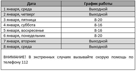 График работы поликлиники Жуковской ГКБ в новогодние праздники