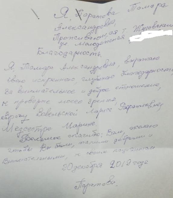 Я, Паратова Тамара Александровна, выражаю свою искреннюю глубокую благодарность