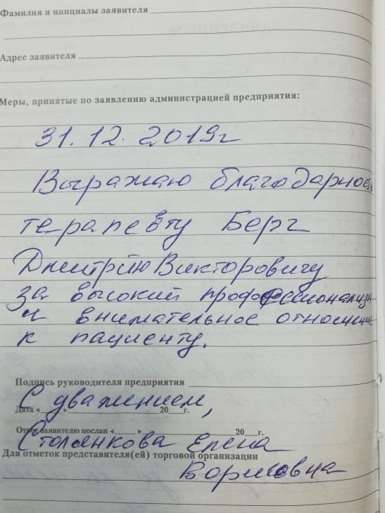 Выражаю благодарность терапевту Берг Дмитрию Викторовичу