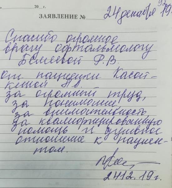 Выражаю благодарность врачу-офтальмологу Беляевой Р.З.