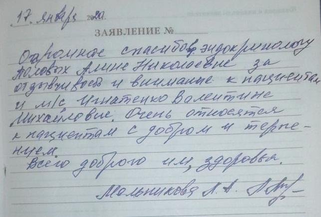 Огромное спасибо врачу-эндокринологу Половых Алине Николаевне