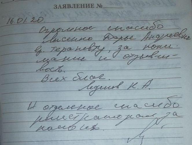 Огромное спасибо Лысенко Дарье Андреевне,