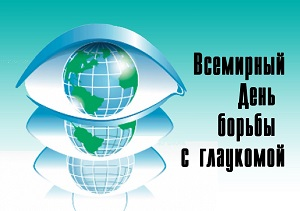 6 марта во всем мире отмечается «Всемирный день борьбы с глаукомой». Этот день начали отмечать с 2008 года по инициативе Всемирной ассоциации обществ глаукомы - WGA и Всемирной ассоциации пациентов с глаукомой - WGPA.