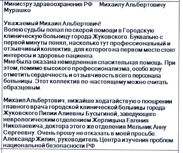 Министру здравоохранения РФ Михаилу Альбертовичу Мурашко Уважаемый, Михаил Альбертович!