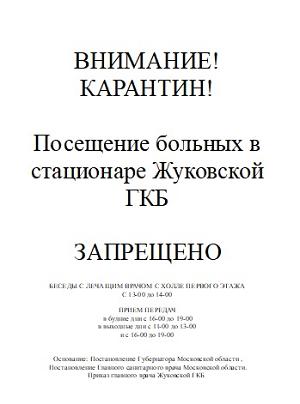 Внимание! С 16 марта 2020 года до особого распоряжения в Жуковской городской клинической больнице введены ограничительные меры, карантин, на посещение посетителей во всех отделения стационара клиники.