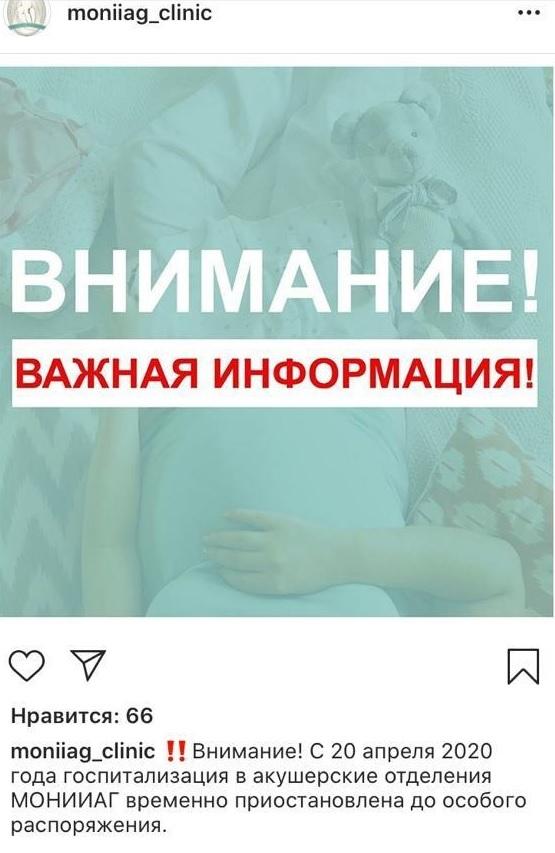 Женская консультация Жуковской ГКБ обращает внимание, что с 20 апреля 2020 года госпитализация в акушерское отделение МОНИИАГ временно приостановлена до особого распоряжения.