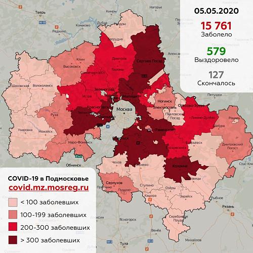 Под данным оперативного штаба Московской области, вчера, 05 мая 2020 года в Жуковском зафиксировано 159 положительных тестов на коронавирус, это на 25 случаев больше, чем 4 мая.