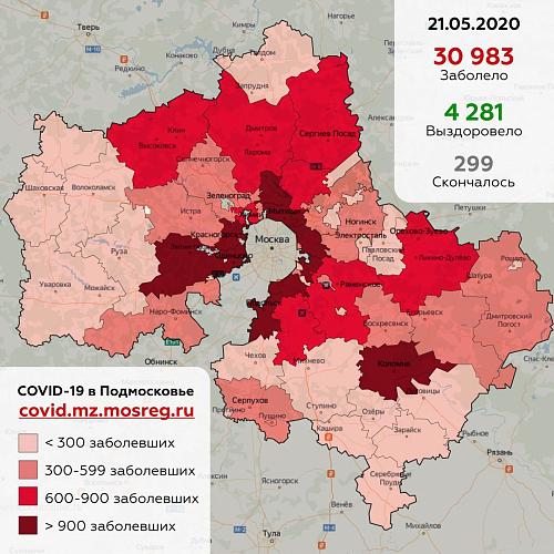По состоянию на 21 мая в Жуковском зафиксировано 385 (+ 3) случаев заболевания коронавирусной инфекцией.