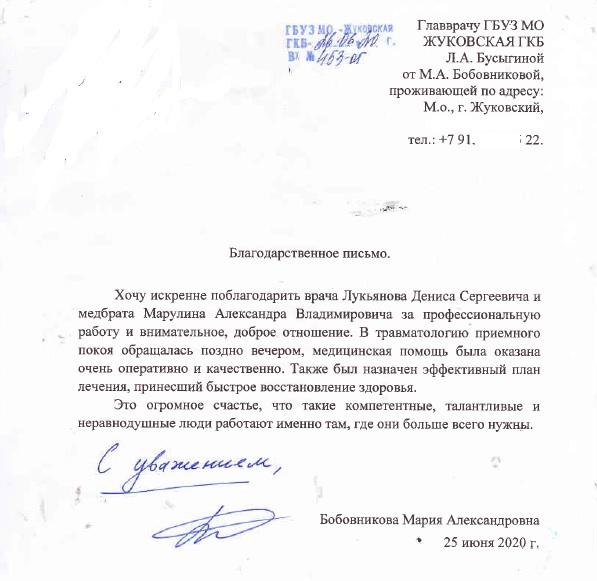 Хочу поблагодарить врача Лукьянова Дениса Сергеевича и медбрата Марулина Александра Владимировича за профессиональную работу и внимательное, доброе отношение