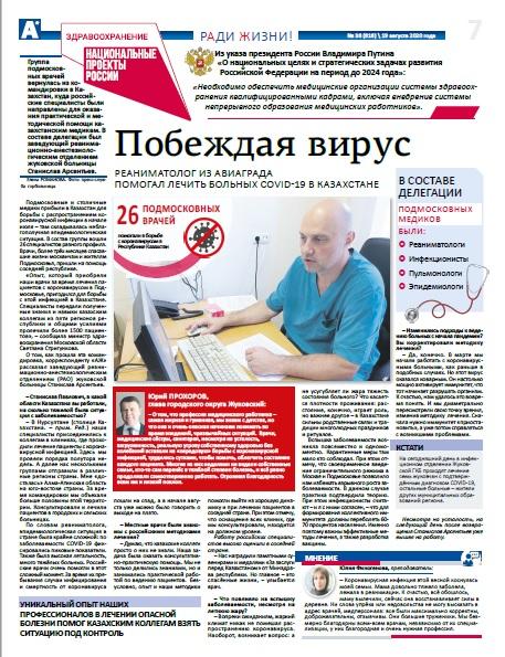 В 38-м номере газеты Авиаград вышло интервью с врачом жуковской ГКБ Станиславом Арсеньтевым, который помогал бороться с COVID-19 в Казахстане. Предлагаем вашему вниманию полную версию интервью.
