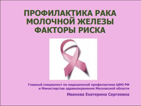 С 01 октября по 31 октября 2020 года в Жуковском в рамках месячника профилактики рака молочной железы в Жуковской ГКБ проводился маммологический скрининг женского населения.