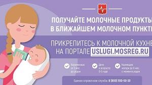С 1 февраля отправить заявку на получение детского питания в Московской области можно, оформив электронное заявление на портале государственных и муниципальных услуг.