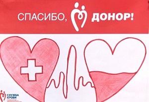 19 февраля в отделение переливания крови Жуковской городской клинической больницы состоялось подведение итогов областного конкурса детского рисунка «Спасибо, донор!»