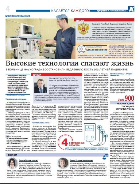 В официальной городской газете «Авиаград Жуковский» вышел материал «Высокие технологии спасают жизнь» о работе Жуковской ГКБ.