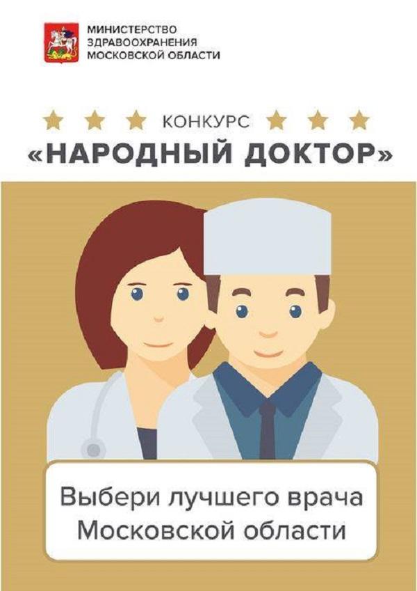 Напоминаем, что до 10 сентября каждый житель Московской области сможет проголосовать за лучшего, по его мнению, детского или взрослого врача любой специальности.