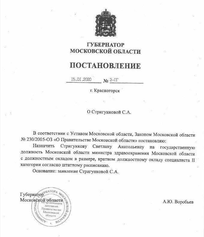 15 января 2020 года губернатор Московской области Андрей Юрьевич Воробьев подписал приказ о назначении Светланы Анатольевны Стигунковой