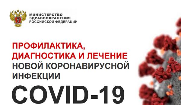 Министерство здравоохранения РФ выпустило брошюру с официальными рекомендациями по профилактике, диагностике и лечению коронавирусной инфекции. Рекомендуется к ознакомлению. Документ в формате .pdf - по