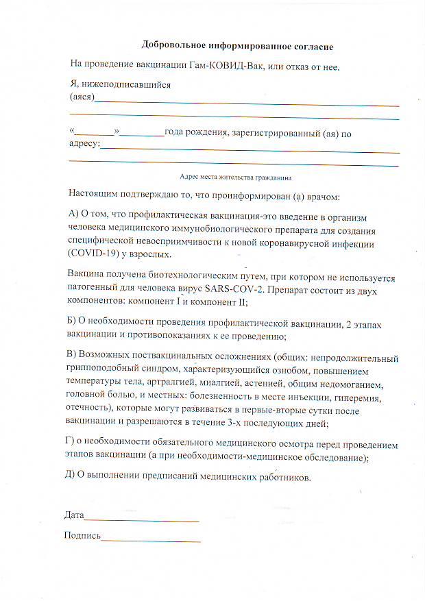 Добровольное согласие на вакцинацию от C0VID19 и анкета пациента